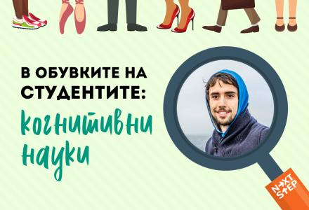 В обувките на студентите - интервю със студент по когнитивни науки