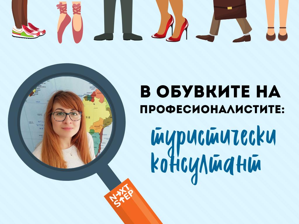 В обувките на професионалистите - интервю с туристически консултант