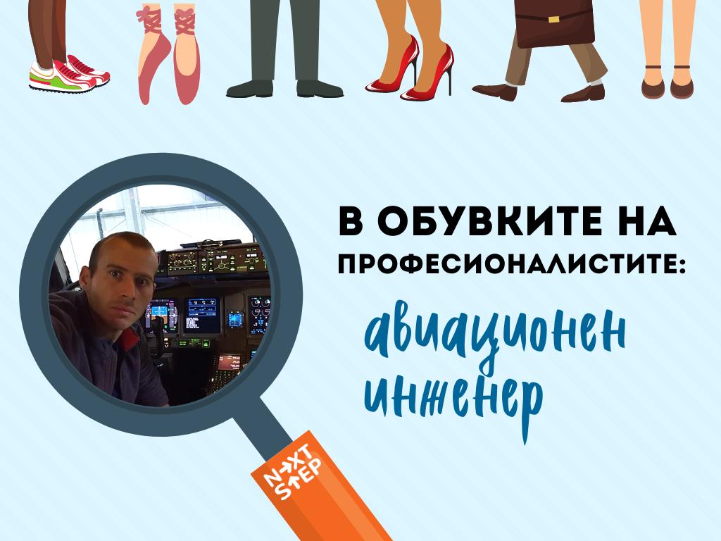В обувките на професионалистите - интервю с авиационен инженер