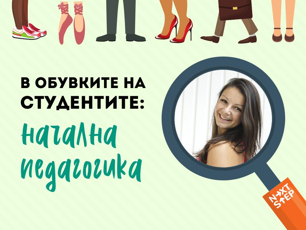 В обувките на студентите - интервю със студент по начална педагогика