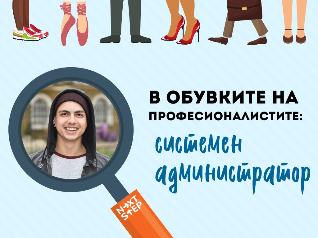 В обувките на професионалистите - интервю със системен администратор