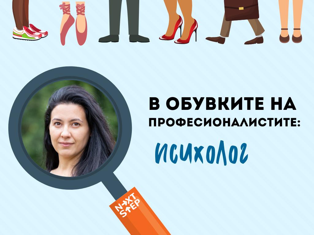 В обувките на професионалистите - интервю с психолог