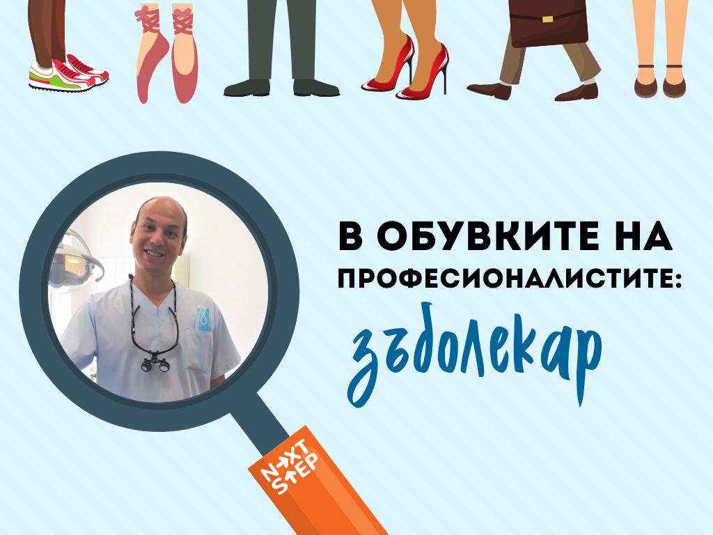 В обувките на професионалистите - интервю със зъболекар