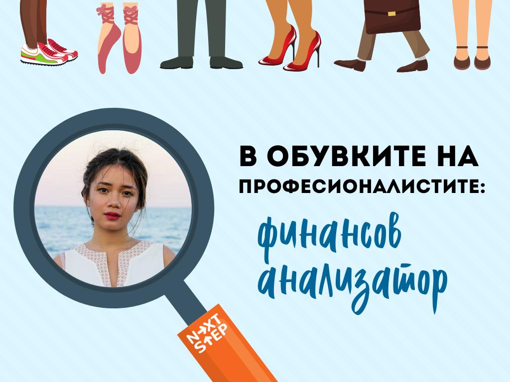 В обувките на професионалистите - интервю с финансов анализатор