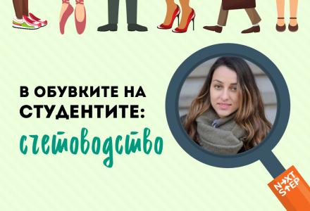 В обувките на студентите - интервю със студент по счетоводство