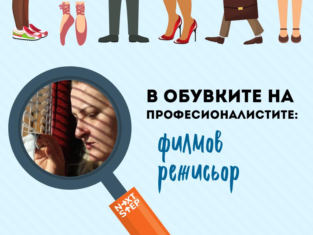 В обувките на професионалистите - интервю с филмов режисьор
