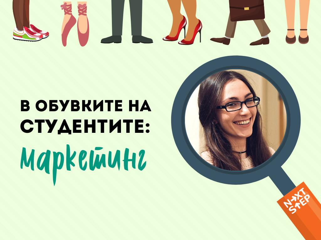 В обувките на студентите - интервю със студент по маркетинг