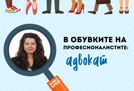 В обувките на професионалистите - интервю с адвокат