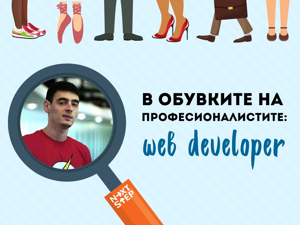В обувките на професионалистите - интервю с web developer