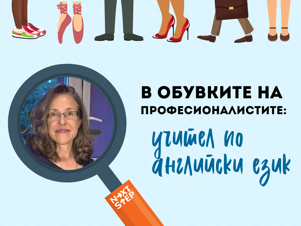 В обувките на професионалистите - интервю с учител по английски език