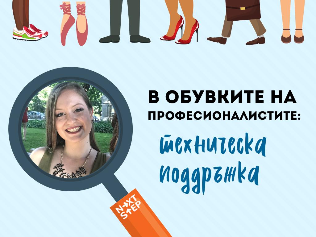 В обувките на професионалистите - интервю с агент техническа поддръжка