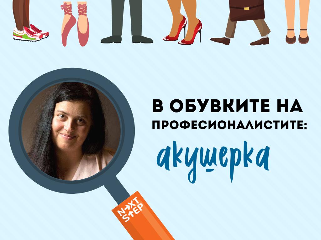 В обувките на професионалистите - интервю с акушерка