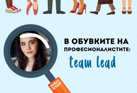В обувките на професионалистите - интервю с team lead