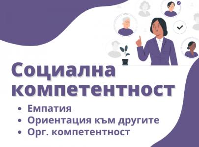 Entellecto_Социална компетентност